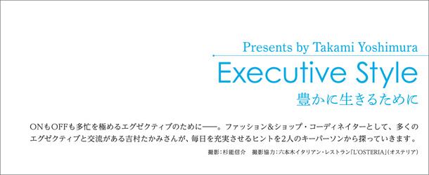 Executive Style 豊かに生きるために