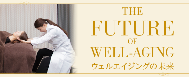 THE FUTURE OF WELL-AGING ウェルエイジングの未来