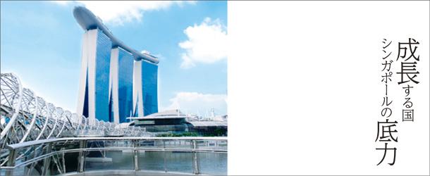 成長する国シンガポールの底力
