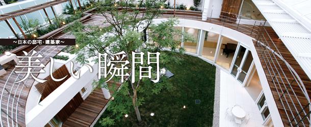 日本の邸宅・建築家 ~美しい瞬間(とき)~