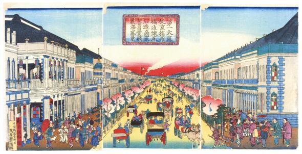 第一大区従京橋新橋迄煉瓦石造商家蕃昌貴賤薮沢盛景