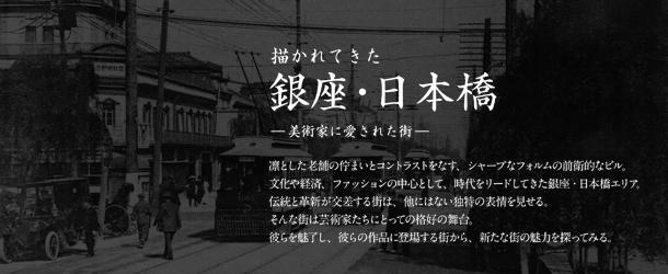 描かれてきた銀座・日本橋