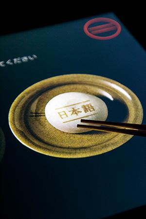 日本食を「地球食」「未来食」に盛況の日本館