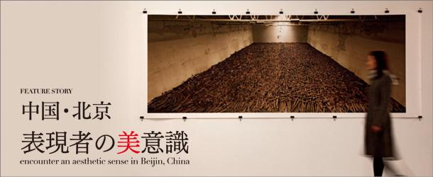 中国・北京 / 表現者の美意識