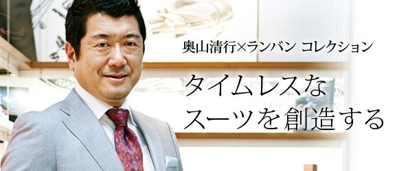 奥山清行×ランバン コレクション  タイムレスなスーツを創造する