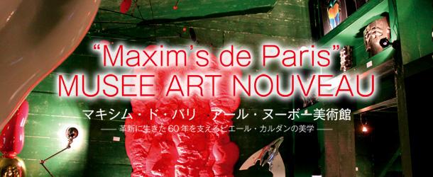 マキシム・ド・パリ アール・ヌーボー美術館