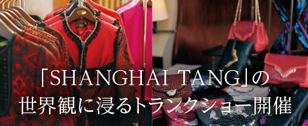 「SHANGHAI TANG」の世界観に浸るトランクショー開催