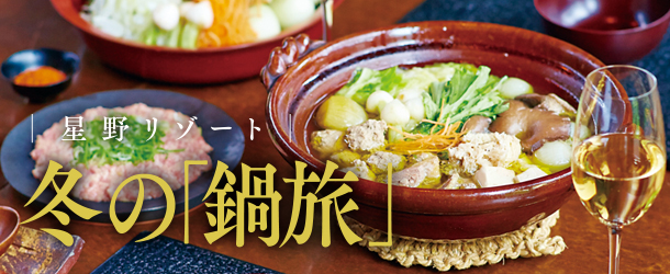 冬の「鍋旅」