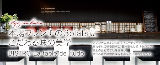 BISTRO La table de kudo