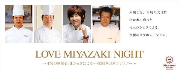 LOVE MIYAZAKI NIGHT