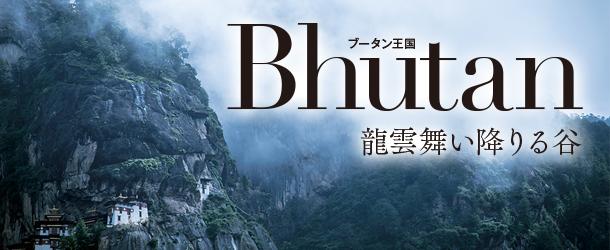 Bhutan「ブータン王国」~龍雲舞い降りる谷~