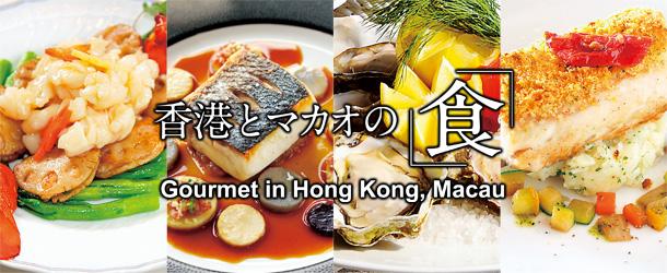 香港とマカオの「食」