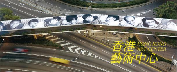 香港藝術中心 - HONG KONG ART CENTER