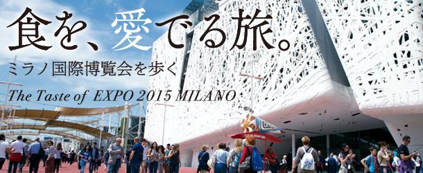 食を、愛でる旅。 ミラノ国際博覧会を歩く