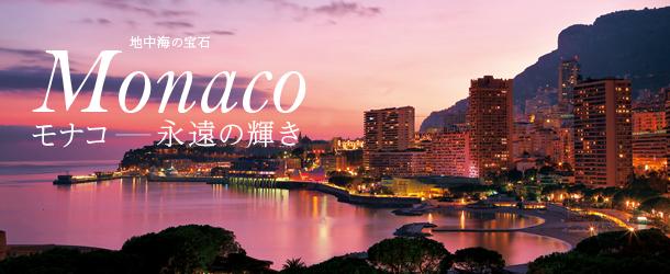 Monaco ~永遠の輝き