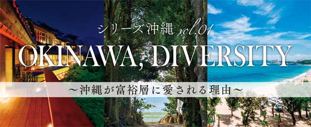 OKINAWA, DIVERSITY ~沖縄が富裕層に愛される理由~