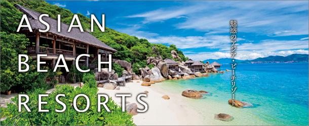 魅惑のアジア・ビーチリゾート