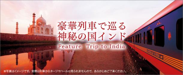 豪華列車で巡る神秘の国インド