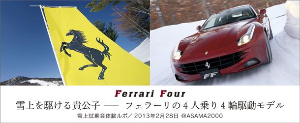 雪上を駆ける貴公子 ― フェラーリの4人乗り4輪駆動モデル
