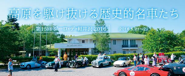 高原を駆け抜ける歴史的名車たち ~第15回 ジーロ・デ・軽井沢 2016~