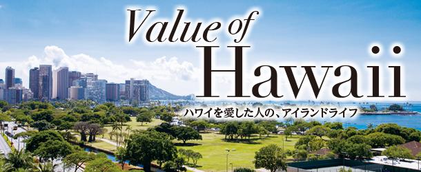 ハワイを愛した人の、アイランドライフ -Value of Hawaii-