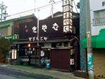 創業144年、中軽井沢の老舗そば店「かぎもとや」