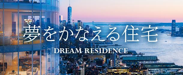 夢をかなえる住宅