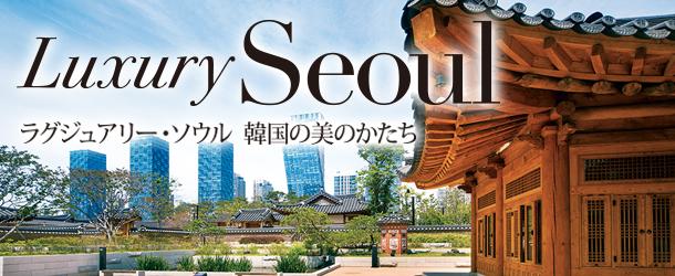 ラグジュアリー・ソウル 韓国の美のかたち