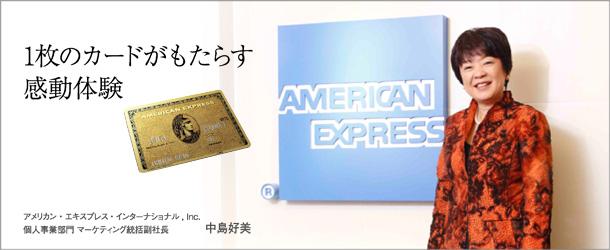 1枚のカードがもたらす感動体験 - アメリカン・エキスプレス