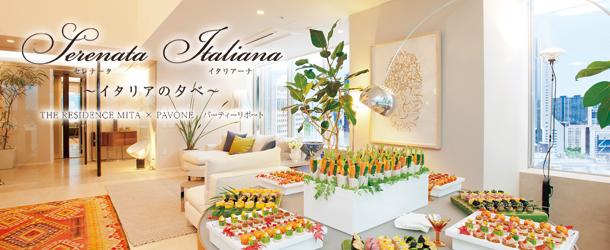 Serenata Italiana~イタリアの夕べ~  THE RESIDENCE MITA × PAVONE パーティーリポート