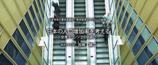 日本の人口増加率を考える