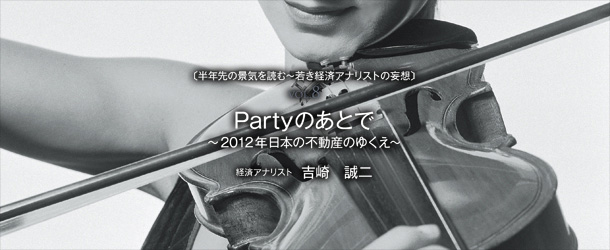 Partyのあとで