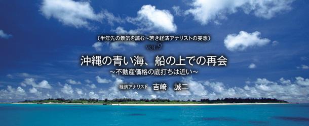 沖縄の青い海、船の上での再会