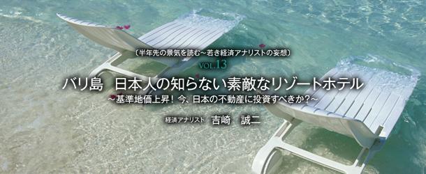 バリ島 日本人の知らない素敵なリゾートホテル