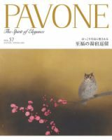 PAVONE No.57