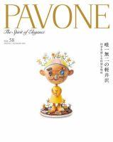 PAVONE No.58