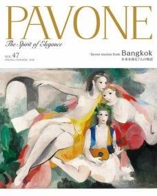PAVONE No.47