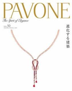 PAVONE No.49